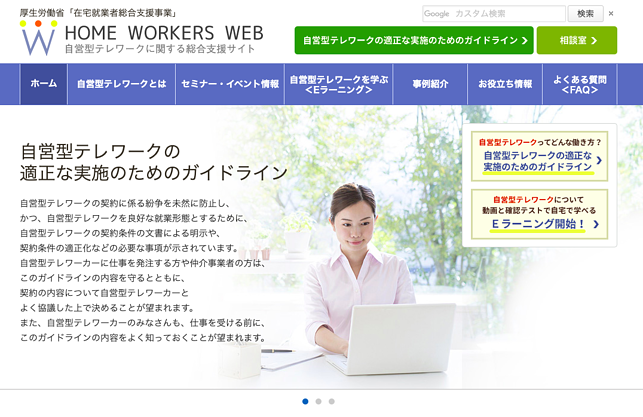 home_workers_web