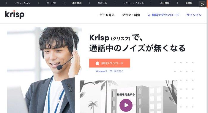 ノイズキャンセリングアプリケーション「Krisp(クリスプ)」