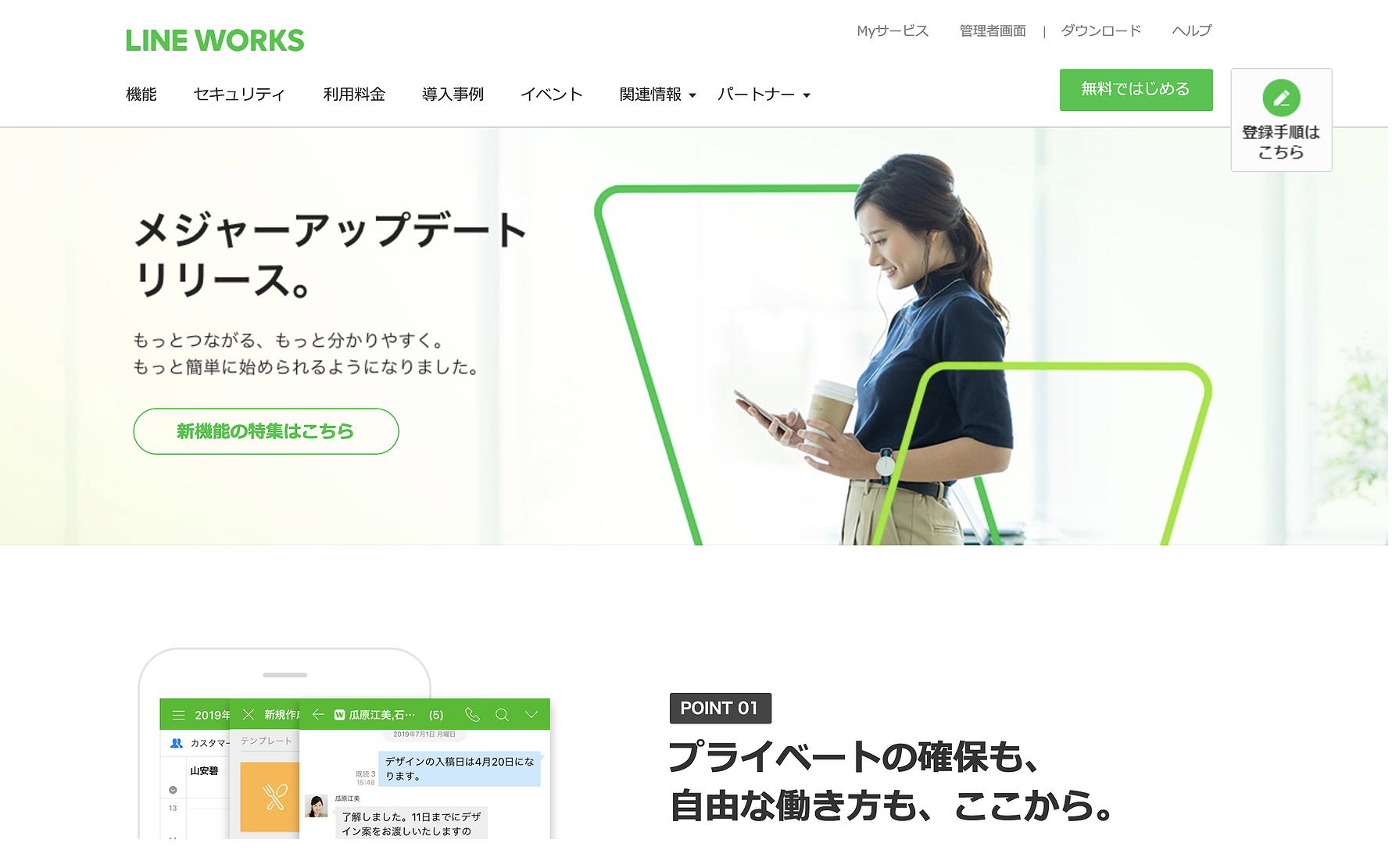lineworks_webtool