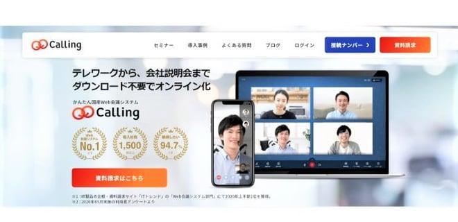 online_business_talk_tool_10