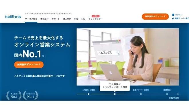 online_business_talk_tool_13