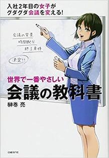 書籍「会議の教科書」