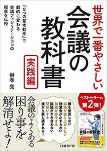 書籍「会議の教科書:実践編」