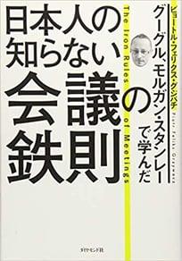 書籍「日本人の知らない会議の鉄則」