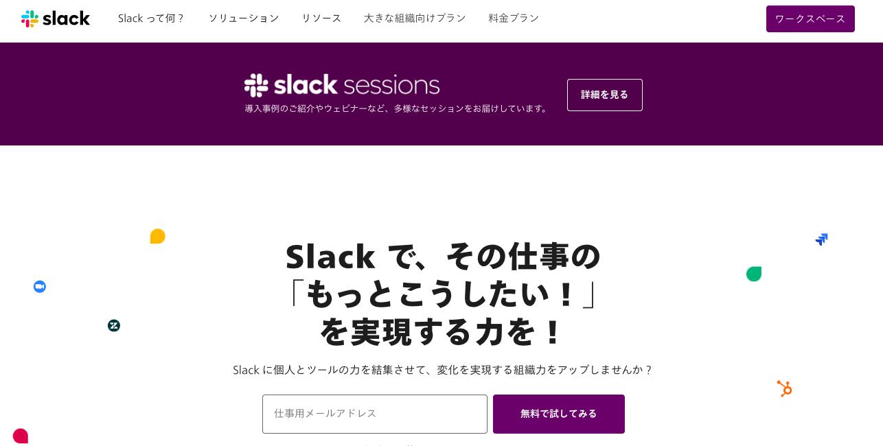 Slackで、その仕事の「もっとこうしたい!」を実現する力を!