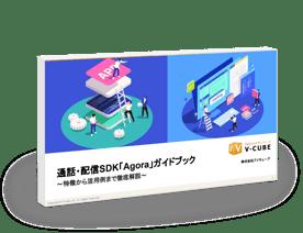 ビデオ通話・ライブ配信SDKガイド