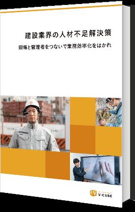 建設業界向け人材不足解決ソリューションカタログ