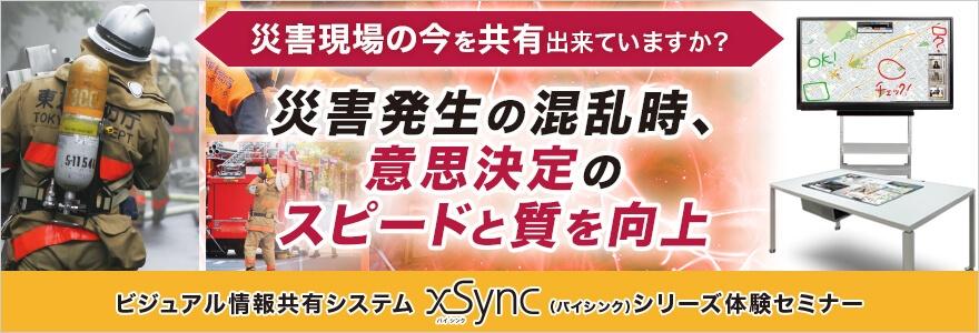 https://jp.vcube.com/event/seminar/emergency-operation-seminar.html