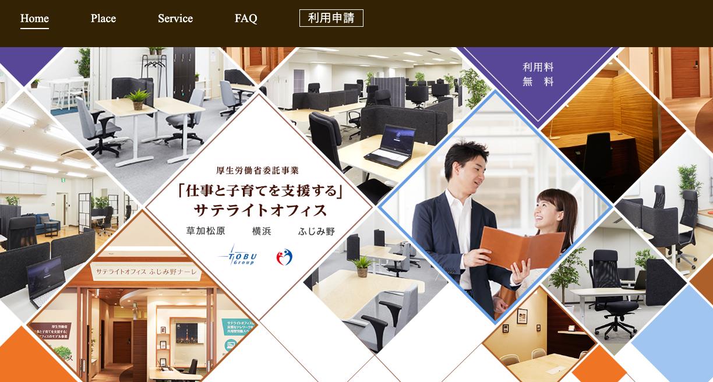 サテライトオフィス横浜
