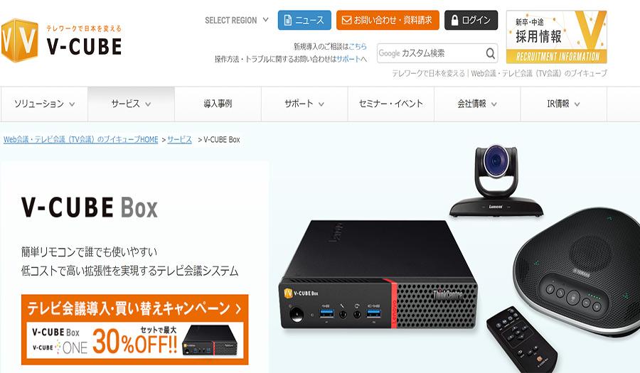 高品質・高音質で、Web会議システムと同じような柔軟性を「V-CUBE BOX」