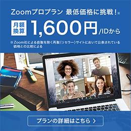 tw_bnr_zoom_01
