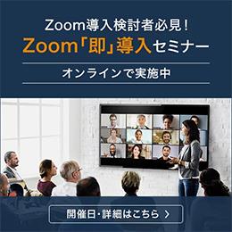 tw_bnr_zoom_02