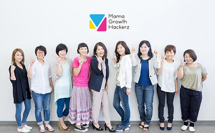 気鋭のグロースハッカー集団、その正体は「お母さん」たち!? 福岡発「ママグロースハッカーズ」の挑戦 - ITmedia NEWS