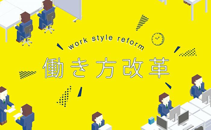 働き方改革実行計画から考える、今企業が取り組むべき3つの課題とは